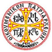 The seal of His All Holiness BARTHOLOMEW Archbishop of Constantinople New Rome and Ecumenical Patriarch. He is the 270th successor of the 2,000 year-old local Christian Church founded by St. Andrew..