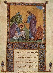 Byzantine Bible Manuscript Illumination