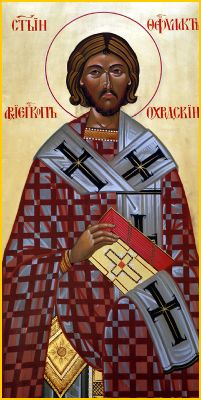 Blessed Theophylact of Ochrid