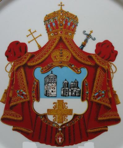 Emblem of Serbian Orthodox Patriarchate