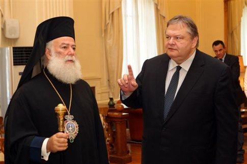 Patriarch Theodoros of Alexandria & MP Evangelos Venizelos