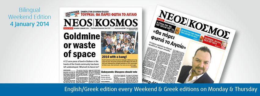Neos Kosmos Saturday Billigual edition
