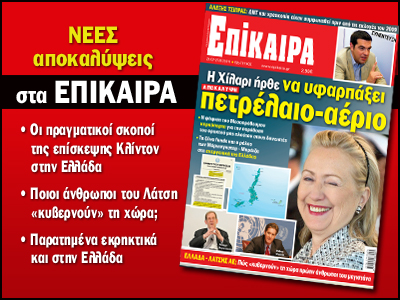 Epikaira magazine - Special Report on Hillary Clinton's interest in Greek oil exploration